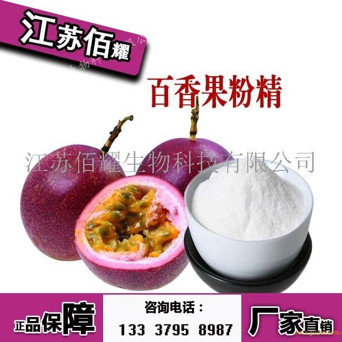食品级百香果粉精产品图片