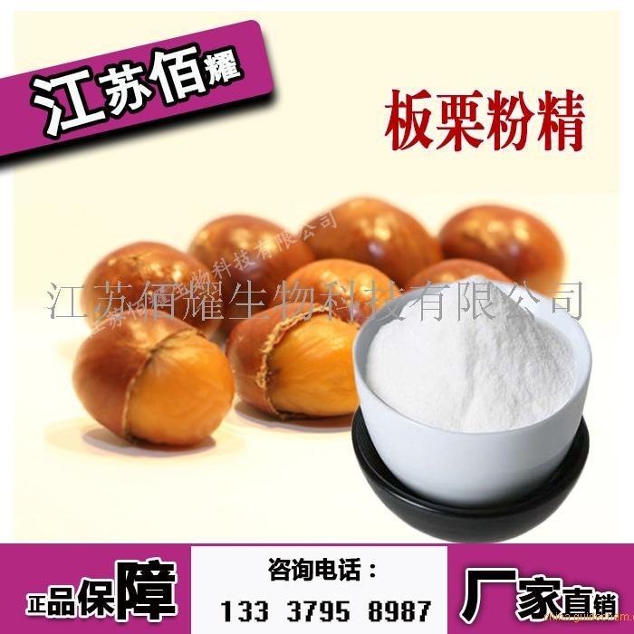 食品级板栗粉精产品图片