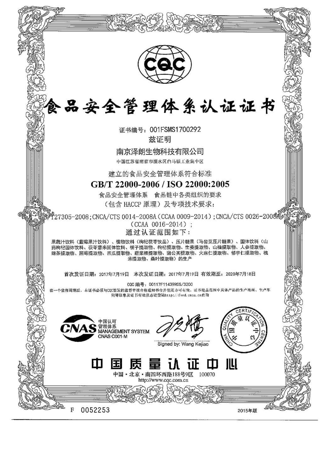 ISO 22000食品安全管理体系认证证书