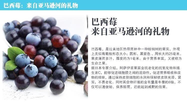 巴西莓粉 巴西莓提取物 巴西莓功效