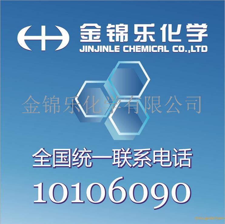 金锦乐化学有限公司 公司logo