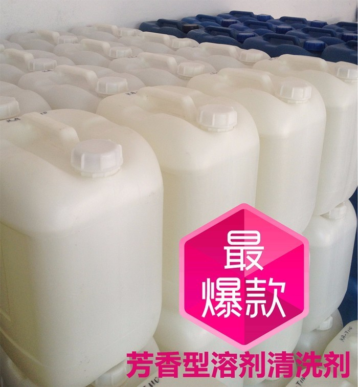 芳香溶剂复合型清洗剂KA-TQ861-1