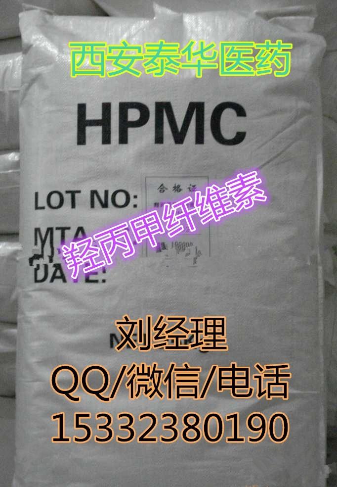 羟丙甲纤维素 CP级 药准字 Hypromellose