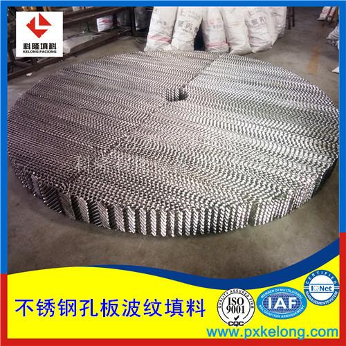 科隆又一大喜讯:国内某钢铁焦化项目洗苯塔客户定制不锈钢250Y孔板波纹填料共计2000多立方