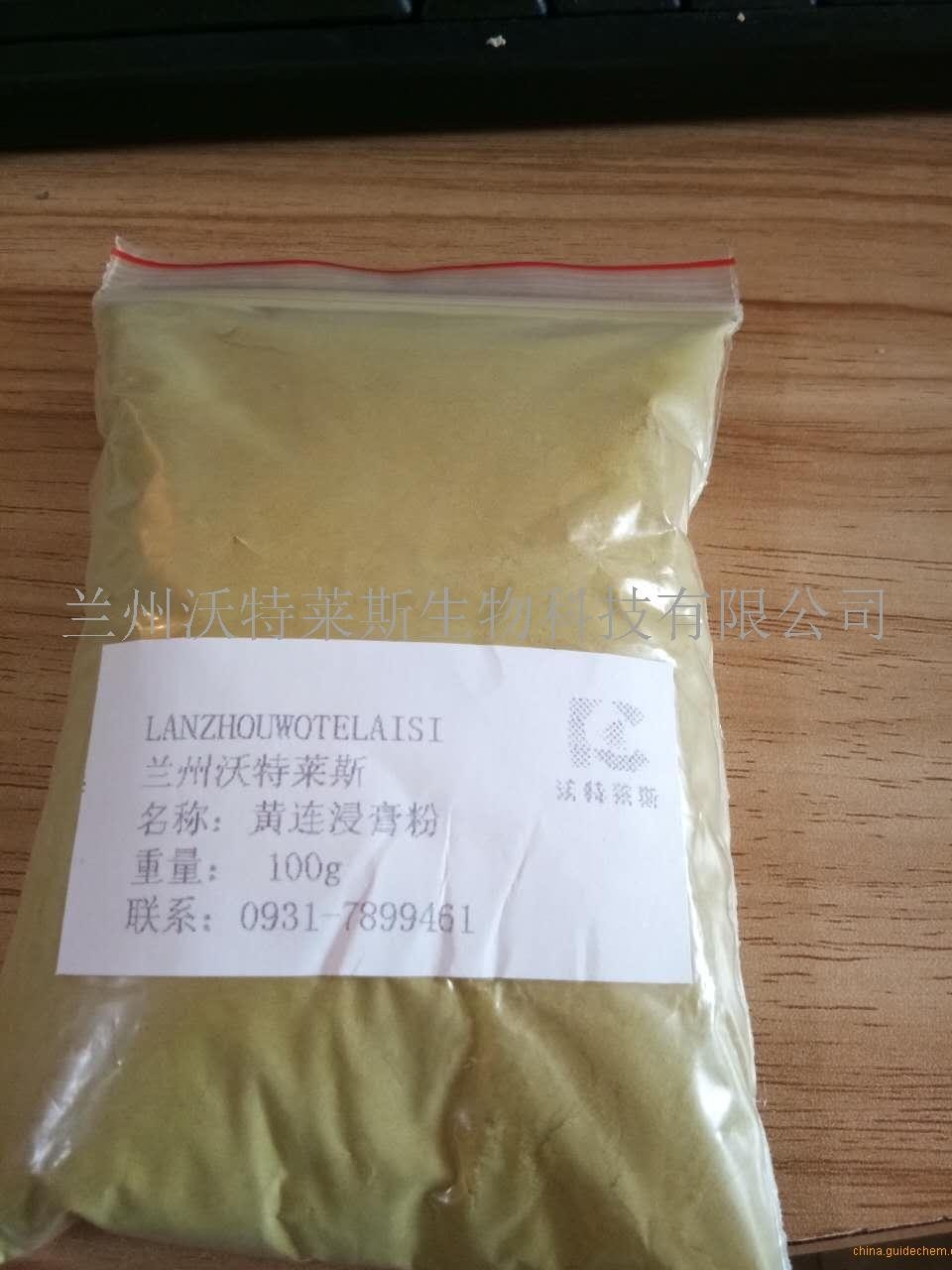 黄连素70% 兽药饲料原料