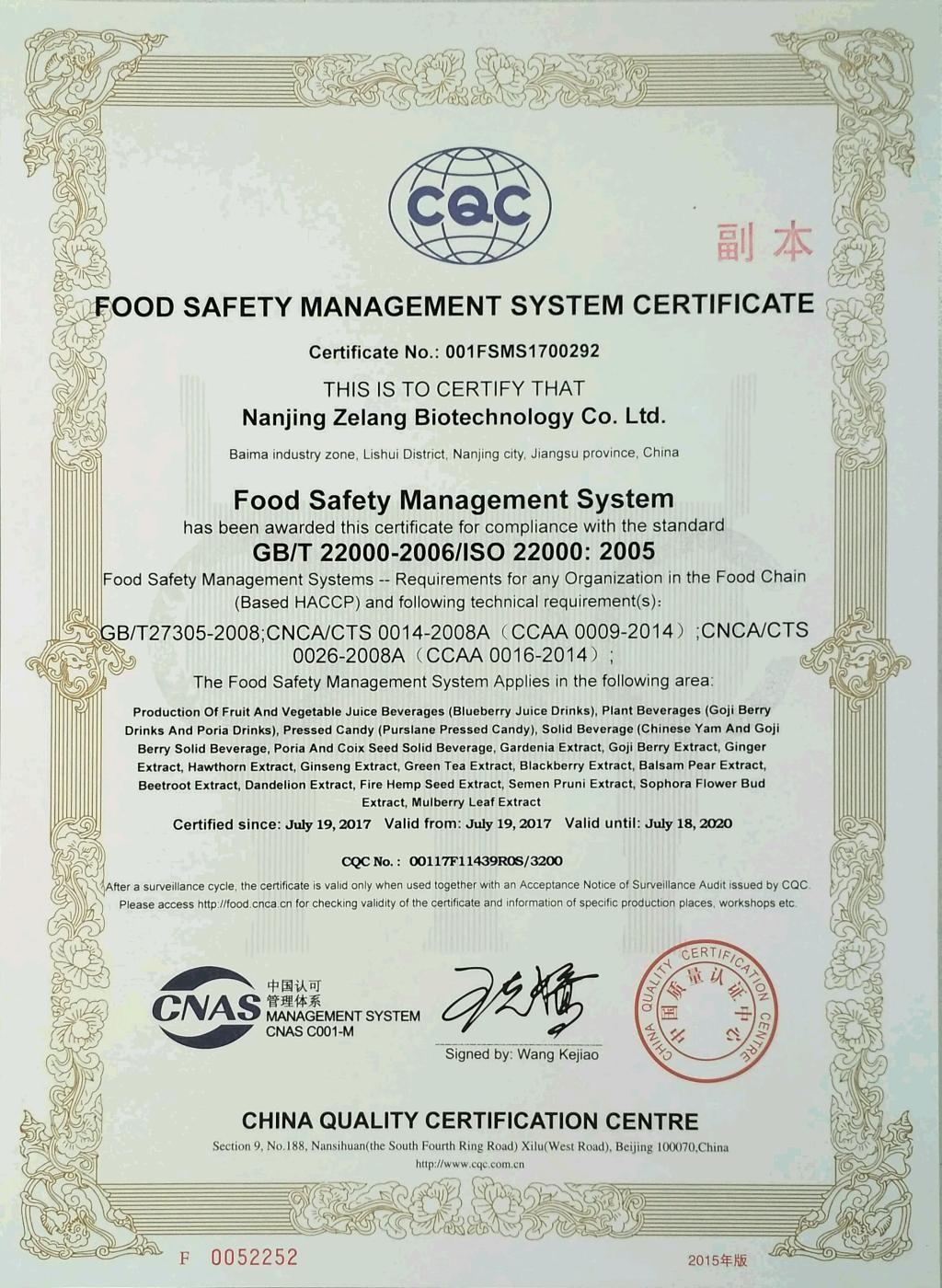 ISO22000 第4页