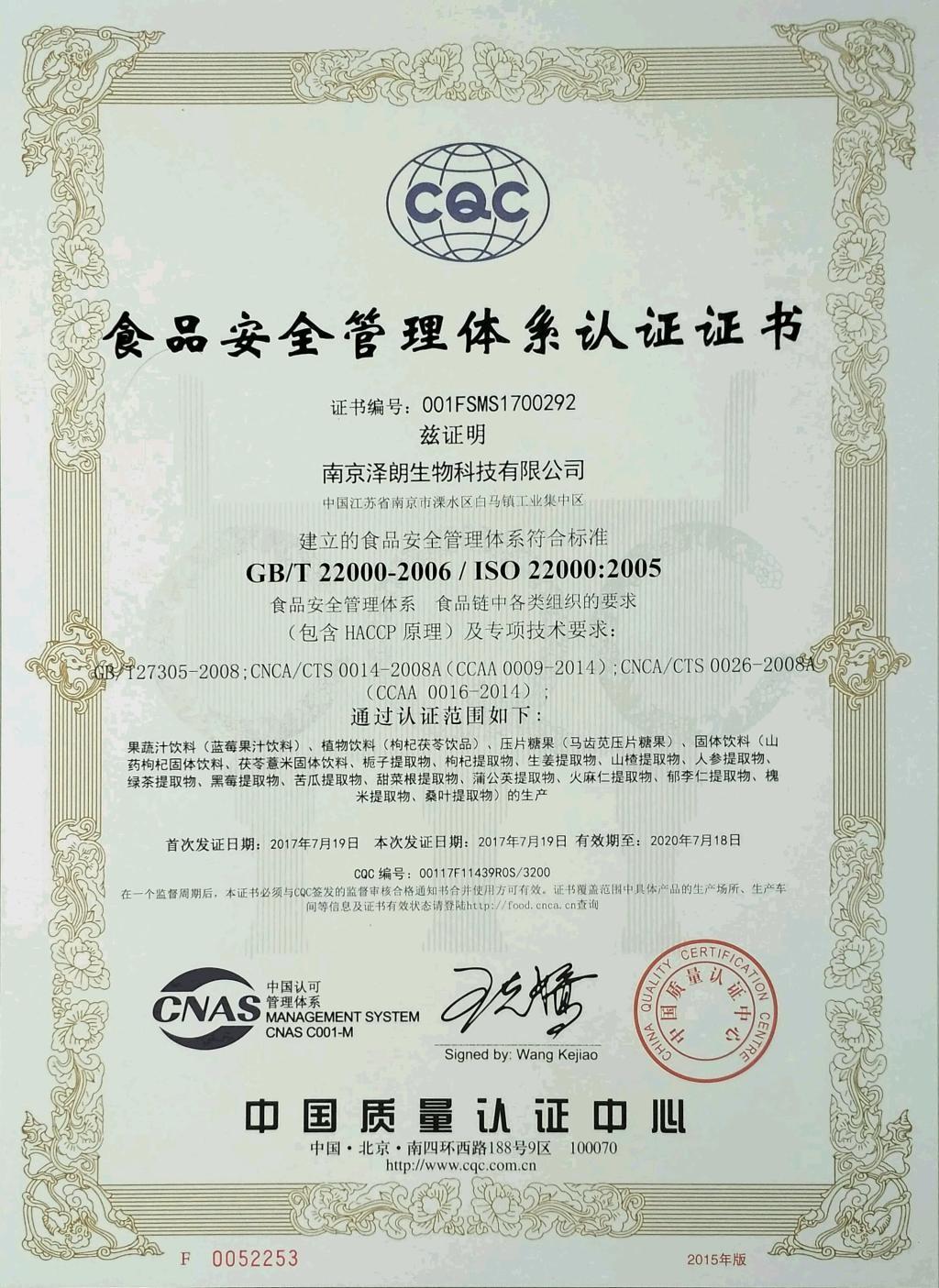 ISO22000 第1页