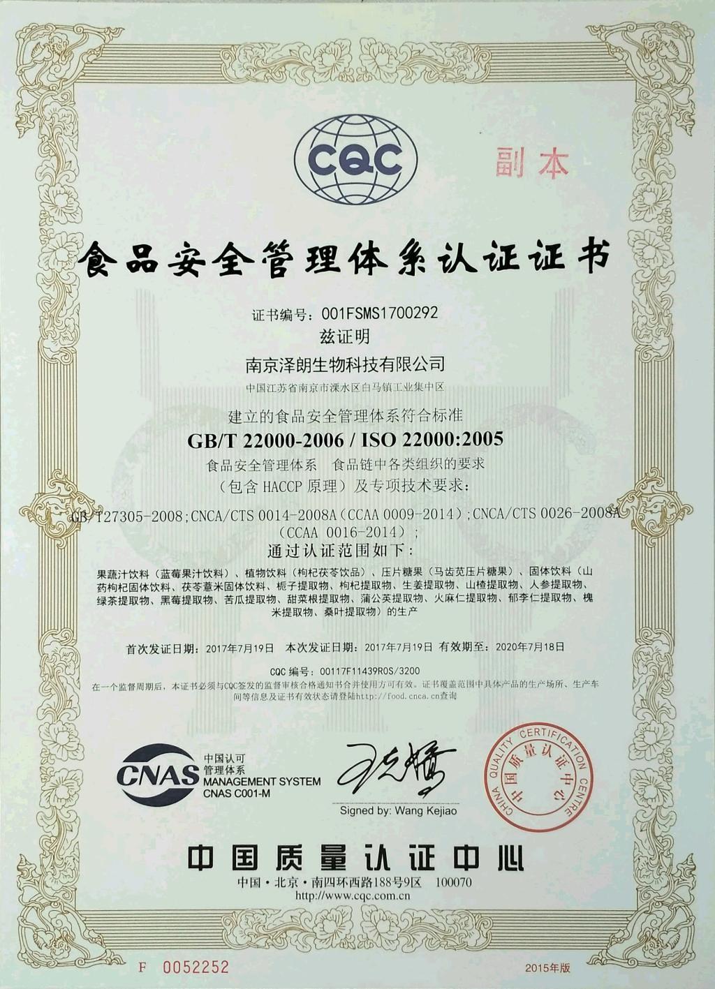 ISO22000 第3页