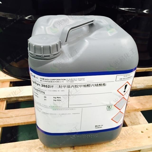 DSM 帝斯曼 UV单体 CTFA 环三羟甲基丙烷甲缩醛丙烯酸酯