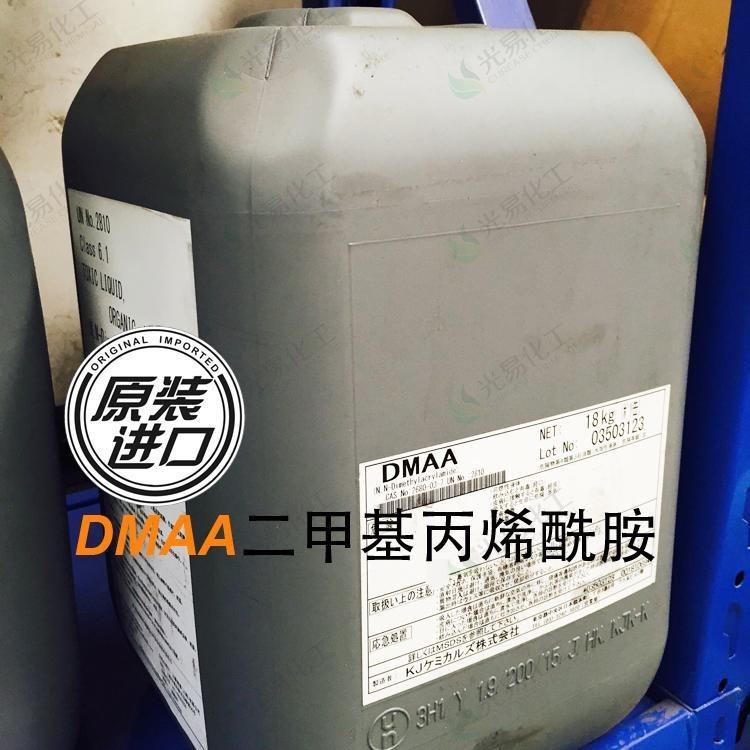 日本兴人DMAA  二甲基丙烯酰胺 上海 广州发货