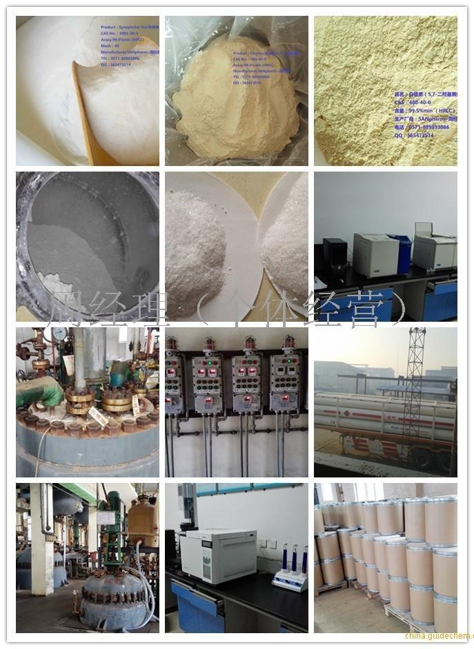 白杨素价格(Chrysin)99.6%产品图片