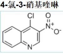 4-氯-3-硝基喹啉