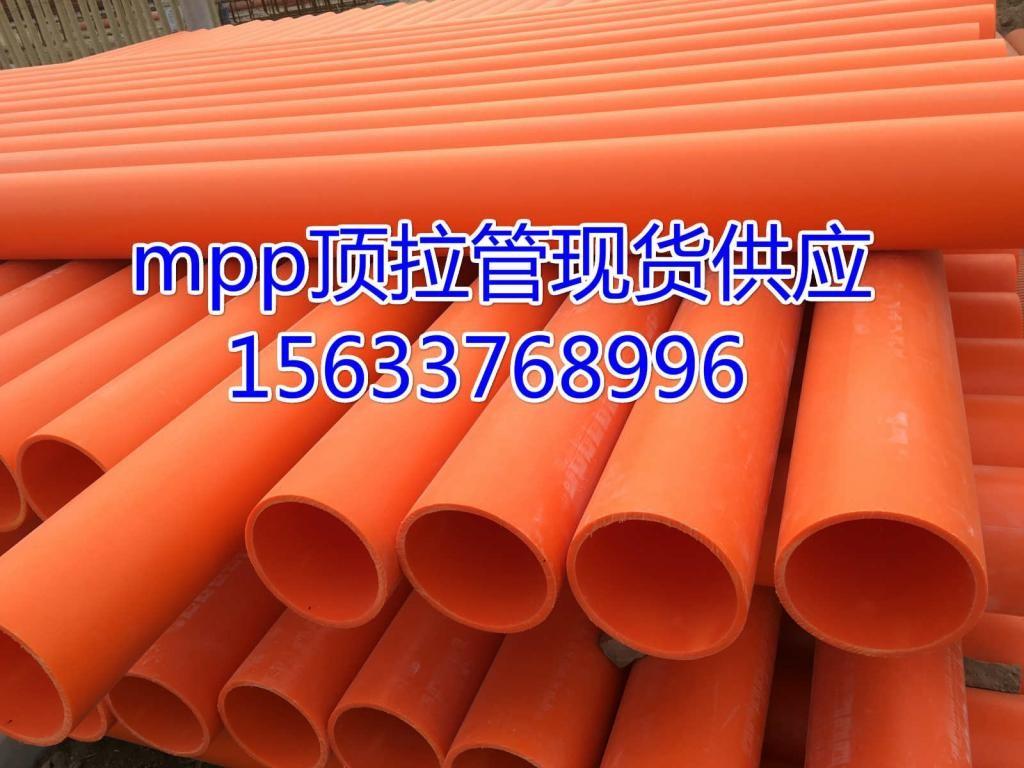 淄博发卖mpp电力拉管 青岛250mpp电力拖拉管穿越300米产品图片
