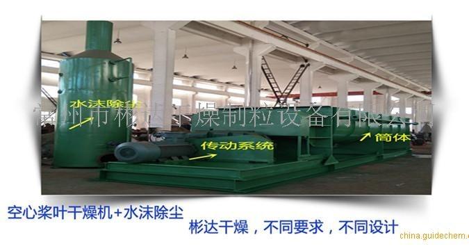 KJG/JYG系列空心桨叶干燥机