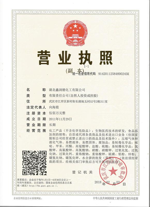 湖北鑫润德化工有限公司营业执照