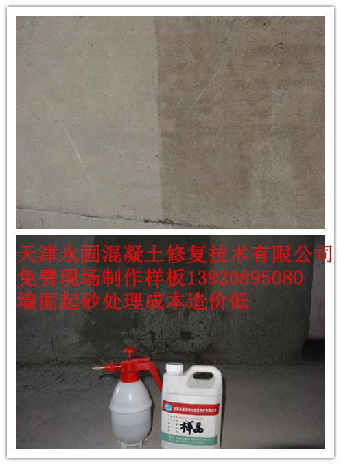 郑州墙面起砂修复效果怎么样
