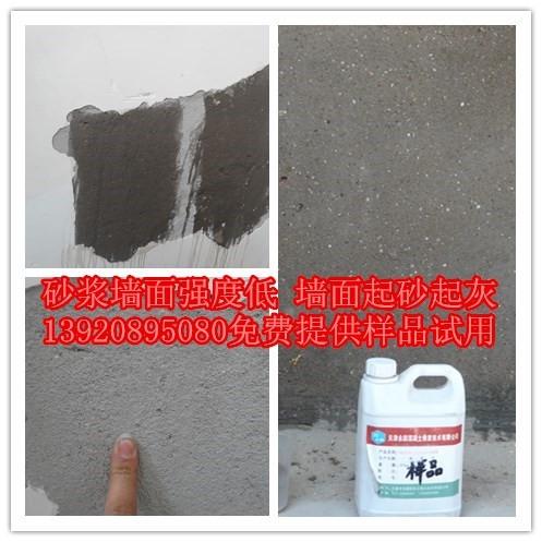 墙面起砂起粉用什么材料修复
