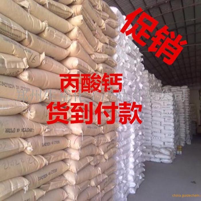 直销 丙酸钙 饲料级丙酸钙 货到付款 量大优惠