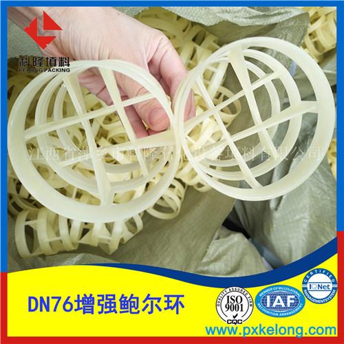 增强聚丙烯鲍尔环填料DN16-150高效增强鲍尔环填料