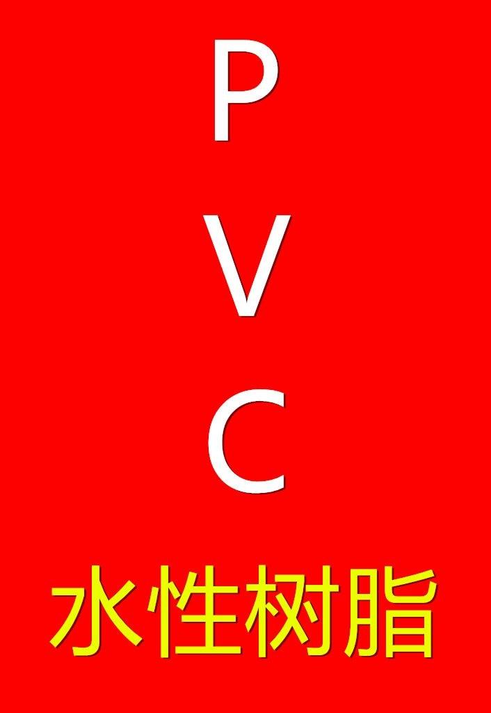 WS-502 水性PVC树脂产品图片