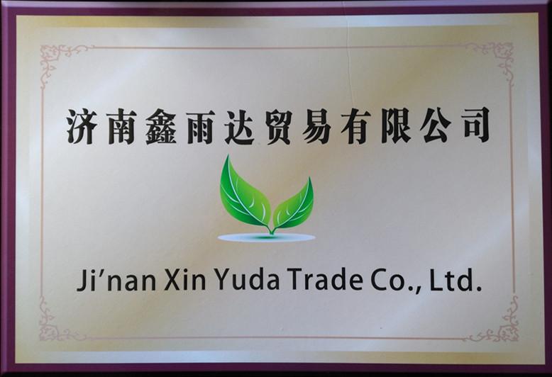 济南鑫雨达贸易有限公司 公司logo