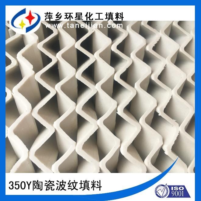陶瓷波纹规整填料产品介绍及陶瓷波纹填料应用优势