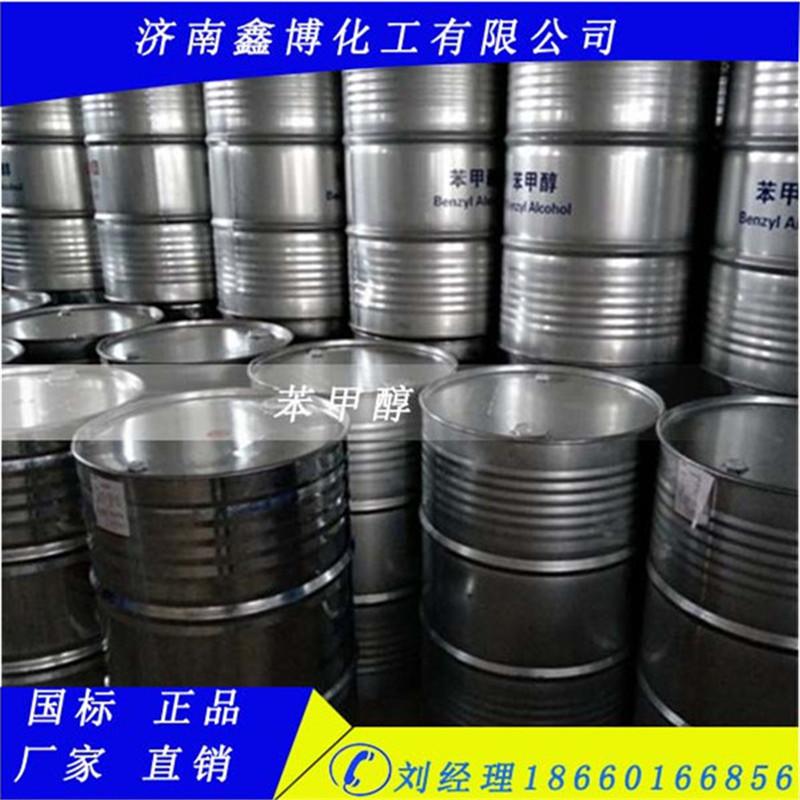 鲁西现货苯甲醇,质量优,价格低
