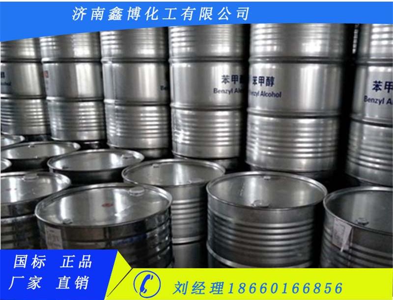 苯甲醇生产厂家