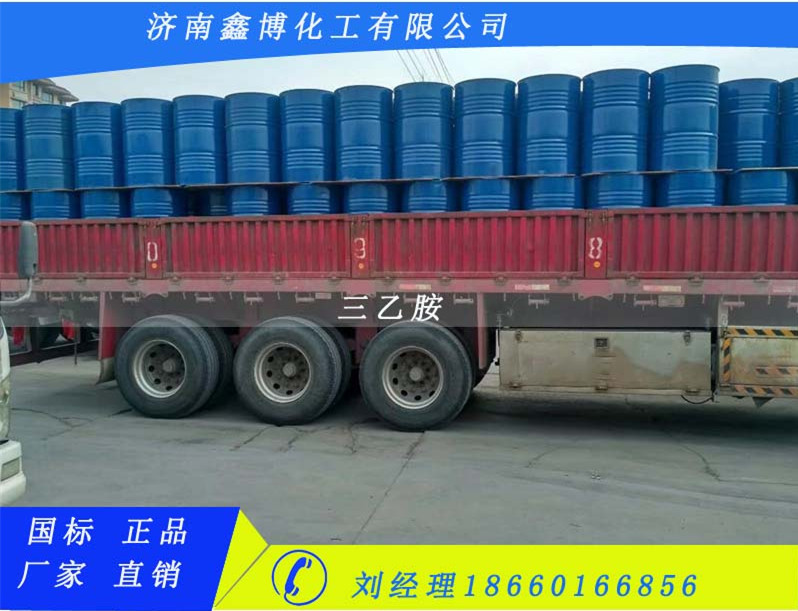 济南三乙胺生产厂家