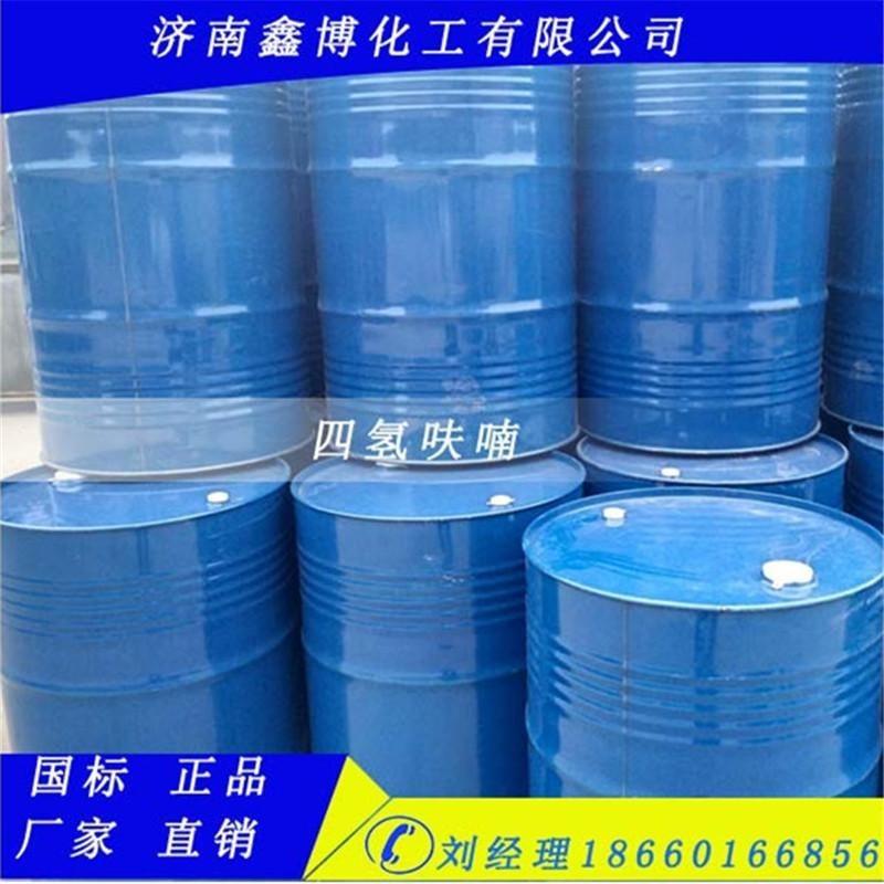 山东现货国标四氢呋喃,价格优惠