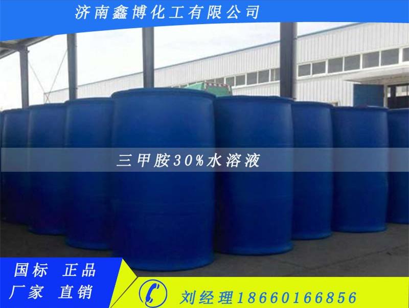 三甲胺30%水溶液(现货供应)