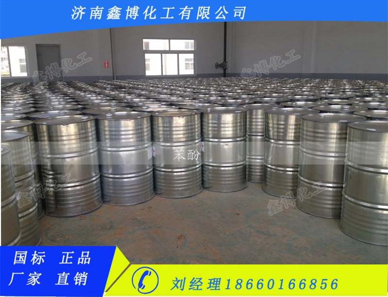 燕山石化苯酚(现货供应)