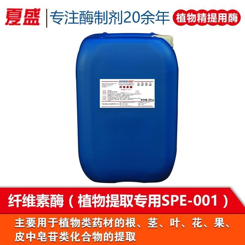 纤维素酶SPE-001 液体 生物酶制剂厂家直销产品图片