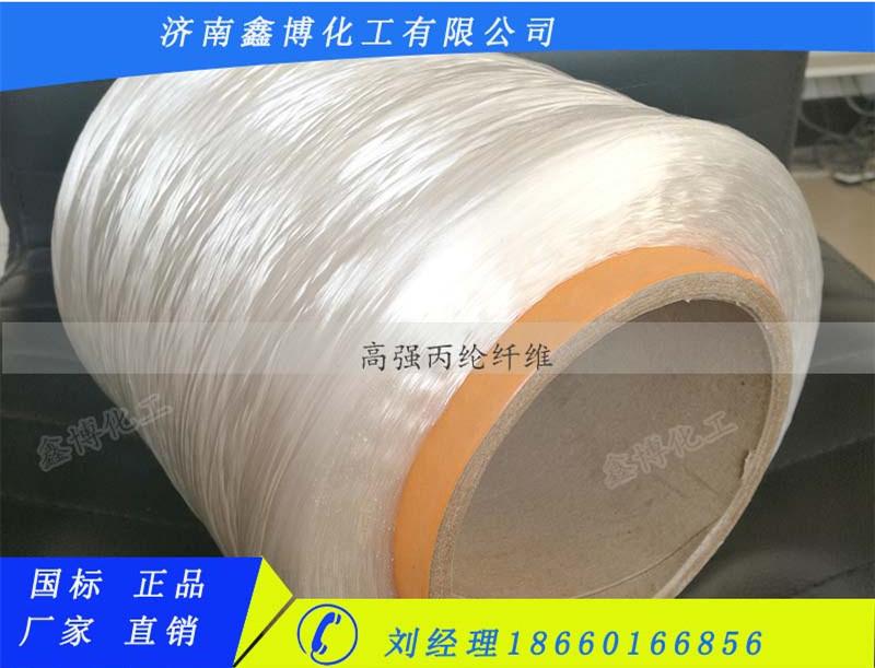 高强丙纶纤维