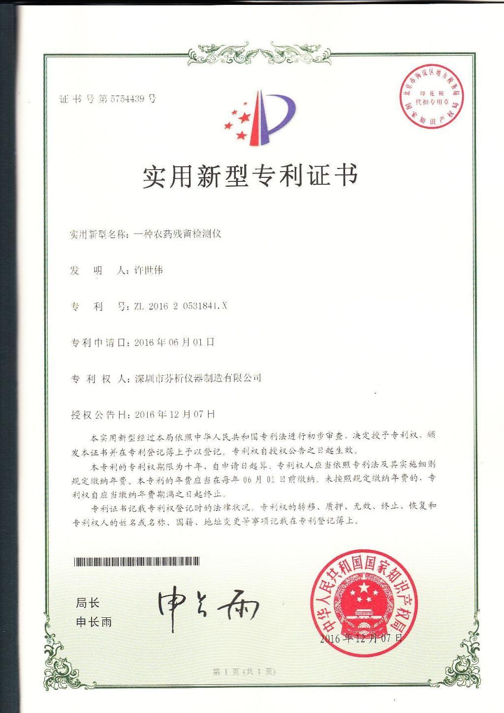 农药残留检测仪专利