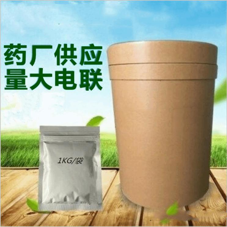 间苯二甲酸-5-磺酸钠  | 6362-79-4  优质改性剂