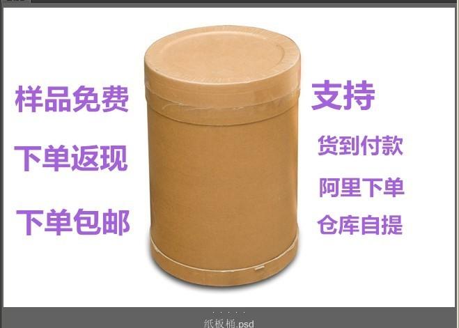 咖啡酸 99% 原料 331-39-5 生产厂家直销产品图片