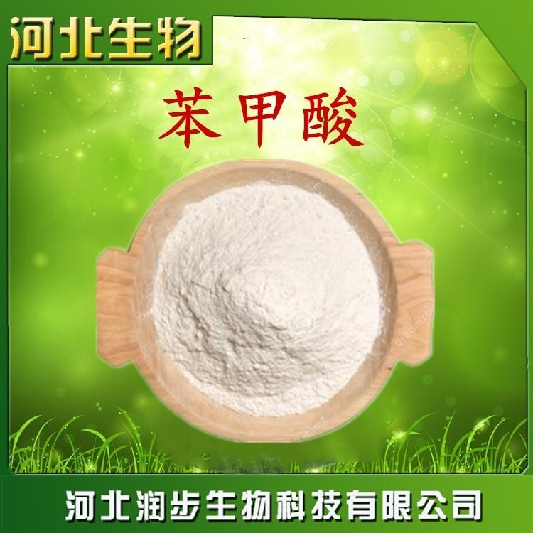 供應 工業級苯甲酸 防腐劑 環保型 量大從優產品圖片