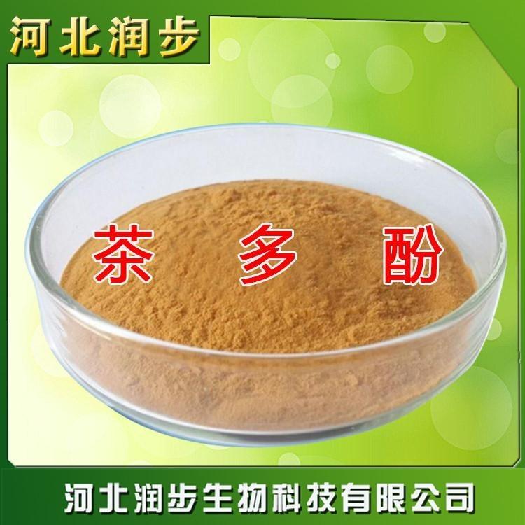 大量供应食品级抗氧化剂 茶多酚 含量99% 量大从优