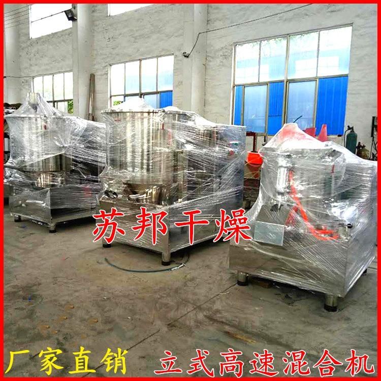 ZGH型立式高速混合机鸡精混料机 鸡精生产线混合设备