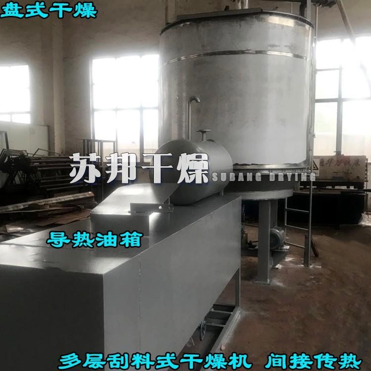 焦磷酸钠盘式干燥机 碳酸钾用LPG系列盘式连续干燥机