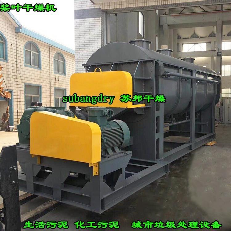 化工污泥空心桨叶干燥机  聚录乙烯双轴桨叶干燥机