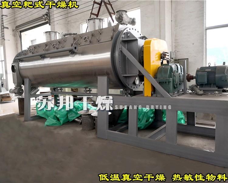 苏邦供应 硫酸钡真空耙式干燥机 低温冷却煅烧设备