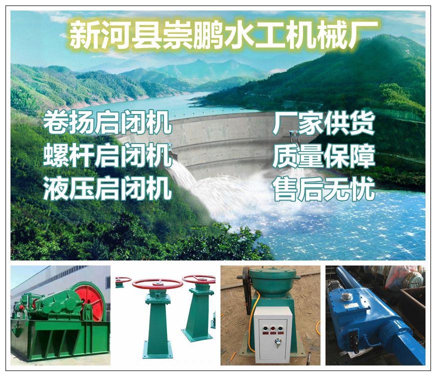 新河县崇鹏水工机械厂 公司logo