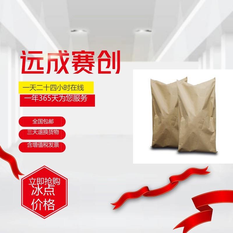 湖北武汉湖北远成供应酮康唑|65277-42-1厂家生产直销价格
