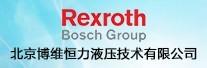 北京博维恒力液压技术有限公司