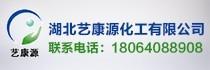 湖北艺康源化工亚虎777国际娱乐平台