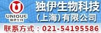 独伊生物科技(上海)有限公司