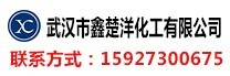 武汉市鑫楚洋化工有限公司