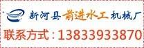 新河县前进水工机械厂